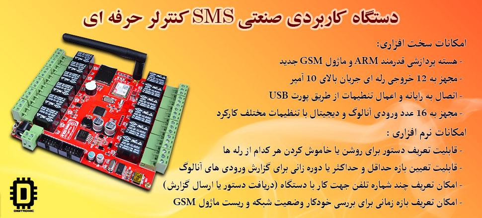 SMS کنترلر حرفه ای